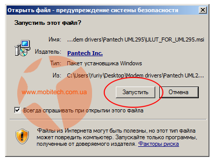 Pantech Um175 драйвер Windows 7 Intertelecom