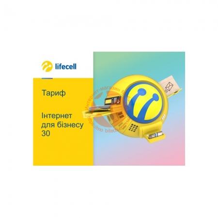 Lifecell Интернет для бизнеса
