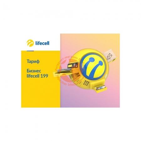 Lifecell Бизнес 199 (Безлимит)